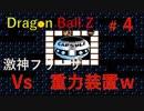 【実況】ドラゴンボールZ激神フリーザ04