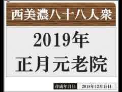 【西美濃運営だより】◆元老院議会◆2019年正月元老院