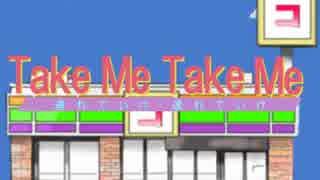 【替え歌】 Take Me Take Me 【Catch You