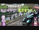 結月ゆかりと東北きりたんの三輪旅行 Part.8 辰巳峠
