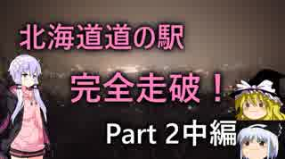 北海道道の駅走破 Part 2 中編