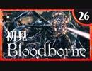 卍【実況】今日のブラッドボーン_26