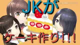 5分で分かるケーキを作るJKえのぐ/文字起