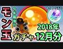 【モンスト実況】今年最後のモン玉ガチャ!とついでにトク玉...