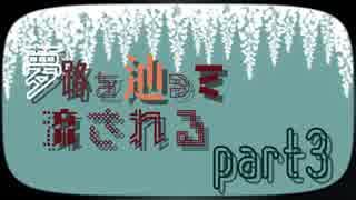 【刀剣乱舞CoC】夢路を辿って流される part3(実卓リプレイ)