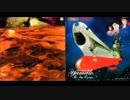 ホモと聴く「宇宙戦艦ヤマト 新たなる旅立ち」
