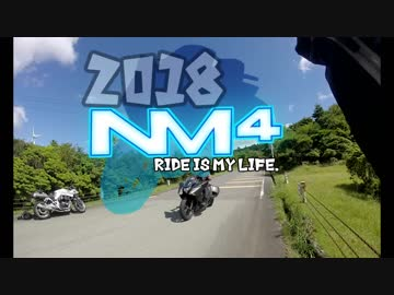 2018 NM4 Ride for my life.【総集編】