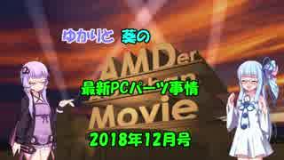 ゆかりと葵の最新PCパーツ事情 2018年12月号
