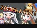 【ピカブイ】#5 ポケモンの名は君(のコメ)に決めたっ!【VOICEROID実況】