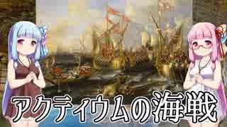 【アクティウムの海戦】共和政ローマ最後の決戦【VOICEROID解説】