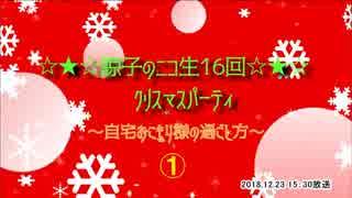 ①☆★☆諒子のニコ生16回 クリスマスパーテ
