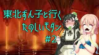 【MTGモダン】東北ずん子と行く楽しいモダン #2