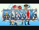 【ONE PIECE声真似】Blessing【歌ってみた】