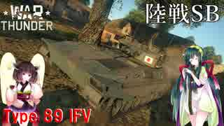 【VOICEROID実況】Type 89 IFV(89式装甲戦