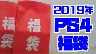 【2019】PS4ソフト福袋 開封動画