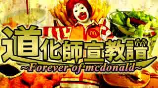 【ドナルド】道化師宣教譜~Forever of mcdonald~【合作】
