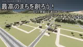 [Cities: Skylinesゆっくり実況シリーズ] 最高のまちを創ろう! ~防災と景観と交通のまちづくり~ パート3