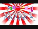 【MMDおそ松さん】ワンダホ―・お正月!【全松+a】
