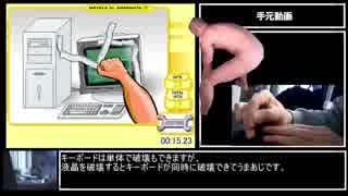 【RTA】PC破壊FLASH 31秒70【ゆっくり】
