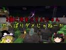 【Minecraft】鬼畜過ぎるSkyblock Part13(終)【ゆっくり実況】