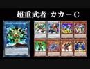 【遊戯王ADS】超重武者カカ-C