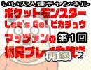 【ポケモンLet's Go!ピカチュウ】マッツァ