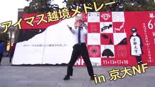 【京大】アイマス越境メドレーで踊ってみた 前編【11月祭】