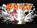 【ネタバレ有り】 ドラクエ11を悠々自適に実況プレイ Part 133