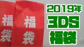 【2019】任天堂3DSソフト福袋 開封動画