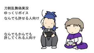 【刀剣乱舞】酒と国宝とピエロ⑥【偽実況】