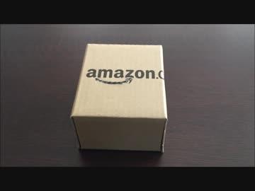 タッチセンサーを使ってamazonの箱を作ってみた。