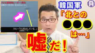 【レーダー照射問題】韓国が日本に照射した理由→韓国軍「ヤバい!北との〇〇〇が…」衝撃の真相に世界は驚愕!海外の反応と最新まとめ速報【KAZUMA Channel】