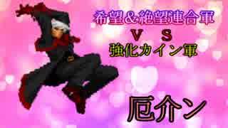 【MUGEN】希望&絶望連合軍VS強化カイン軍【PART5】
