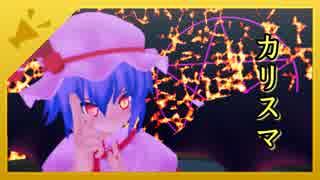 【東方MMD】レッツゴー!お嬢様