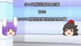 【ゆっくり解説】 病気とお薬 その6 COPD(慢性閉塞性肺疾患)編