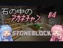 【StoneBlock】石の中のアカネチャン #4【VOICEROID実況】
