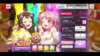バンドリ ガルパ イベントストーリー「全員集合! ニューイヤーパーティ!!」