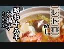 戦中のご飯・火鍋子(ホウコウズ)(昭和15年(1940年))【レトロめし】