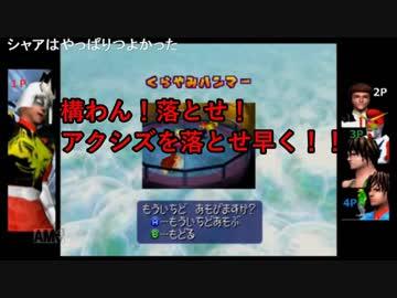 【生放送】逆上のシャア(マリオパーティ)終【声真似実況】