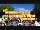 [自転車]2018マウンテンサイクリングin乗鞍にぽたっと参加_前編[ゆっくり]