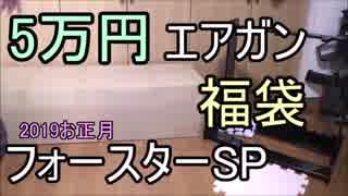 【2019福袋】フォースター5万円エアガン福袋 ゆっくり実況