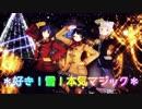 【にじさんじMMD】 JK組で 好き!雪!本気マジック
