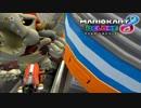 【マリオカート8DX】 vs #79 ホネクッパスーパーコメットローラー【実況】
