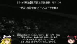 【ゆっくり解説】銀河英雄伝説解説 その106 「帝国・同盟会戦44-アスターテ会戦3」