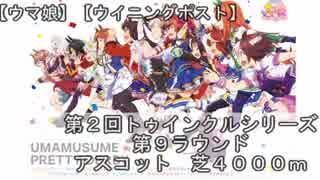 【ウマ娘】第2回トゥインクルシリーズ第9ラウンド【ウイニングポスト8】