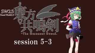 【卓遊戯】 東方共鳴剣 セッション5-3 【SW2.5】