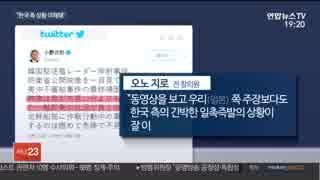日本のレーダー映像公開に前野党議員小野次郎氏が自衛隊を批判(YonhapnewsTV)