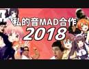 私的音MAD合作2018