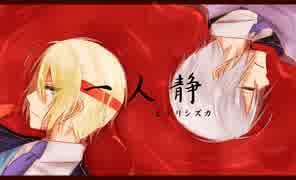 【人力刀剣乱舞】山姥切でヒ/ト/リ/シ/ズ/カ
