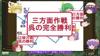 【ゆっくり解説】三方面作戦に関する一考察(大相撲編)